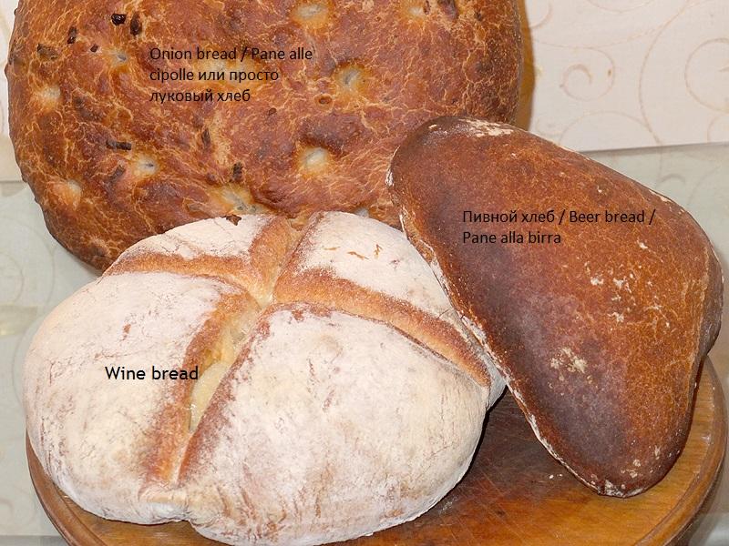 Эксперименты с необычным хлебом или сумасшедшие выходные